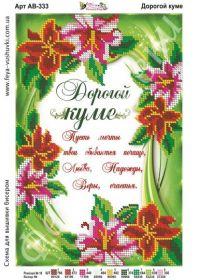 Дорогой Куме открытка