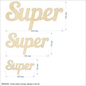 `Слово ''Super (Супер)'' , фанера 3 мм