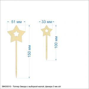 Топпер ''Звезда с выборкой малой'' , фанера 3 мм (1уп = 10шт)