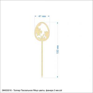 Топпер ''Пасхальное Яйцо цветы'', размер: 41*150 мм, фанера 3 мм (1уп = 5шт)