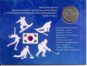 ХХIII Зимние Олимпийские игры в Южной Корее 1 рубль Приднестровье 2017 Буклет