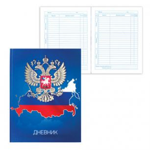 """Дневник для 5-11 классов, твердый, BRAUBERG, фольга, """"Россия 2"""", 104281"""