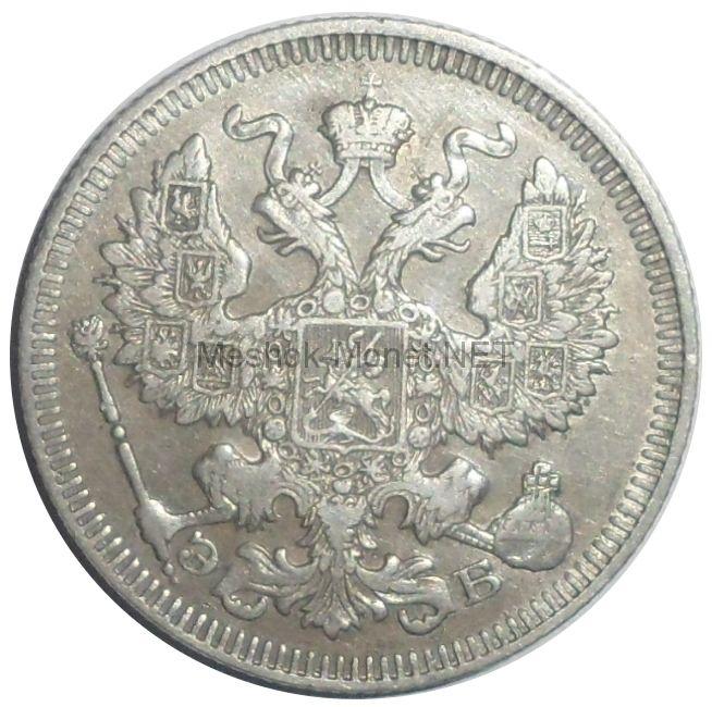20 копеек 1909 года СПБ ЭБ # 2