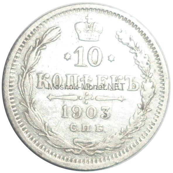 10 копеек 1903 года СПБ АР # 3