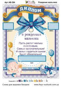 АВ-394 Фея Вышивки. Рождение Мальчика А4 (набор 425 рублей)
