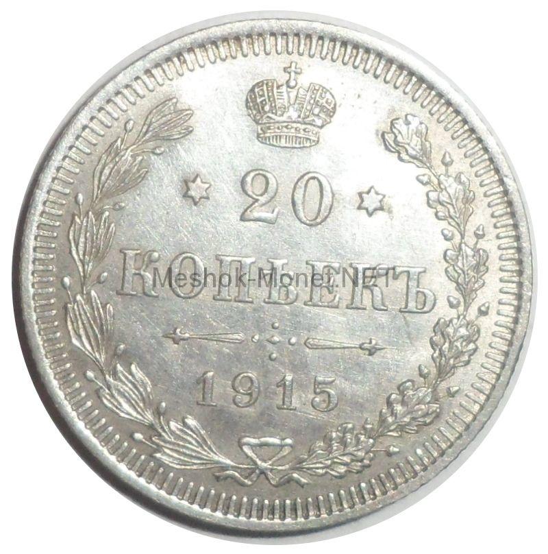20 копеек 1915 года ВС # 2