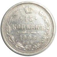 15 копеек 1908 года СПБ ЭБ # 2