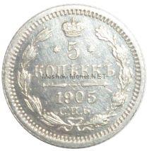5 копеек 1905 года АР # 1