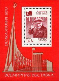СССР 1970 Ленин Всемирная выставка Экспо-70 (Осака, Япония) Почтовый блок