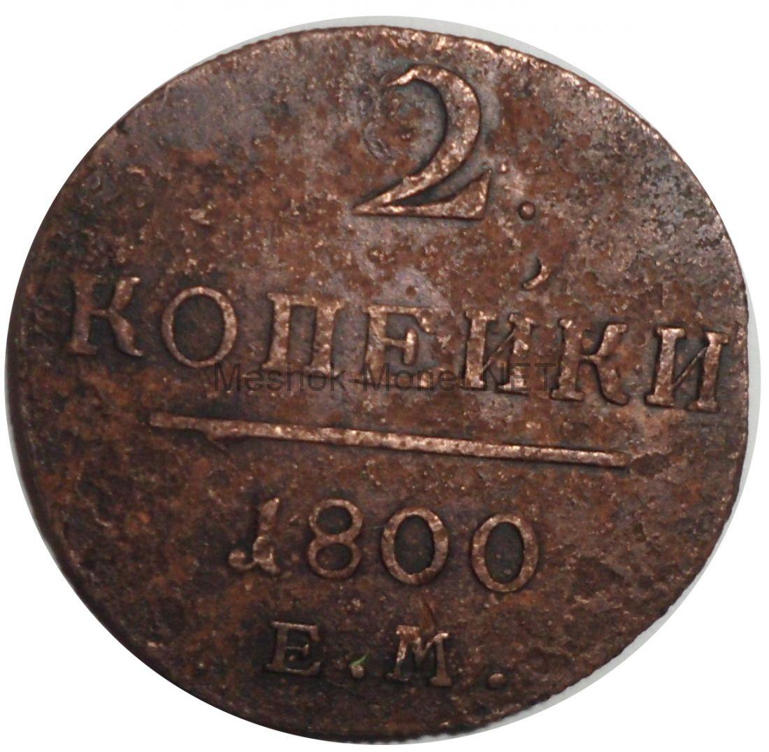 1 копейка 1800 года ЕМ # 1