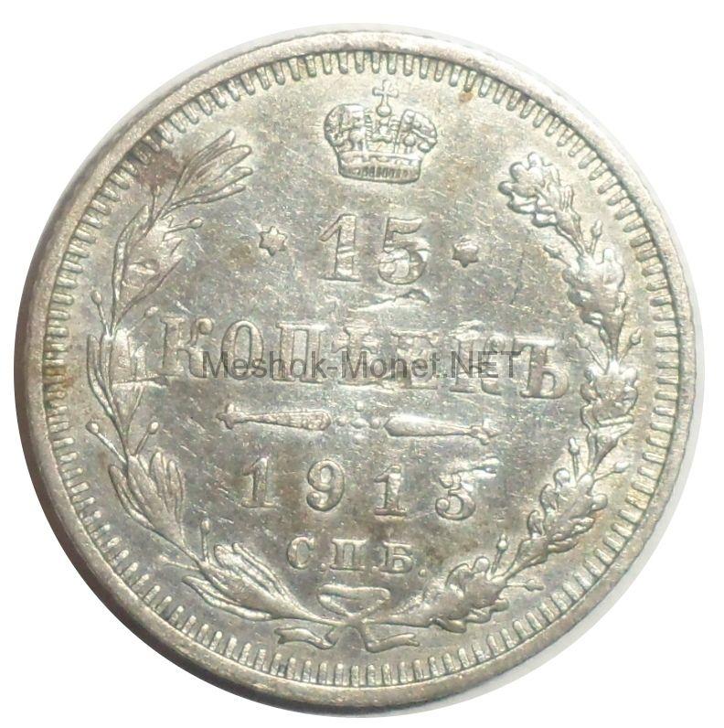 15 копеек 1913 года СПБ ВС # 2
