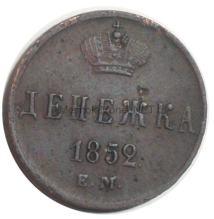 Денежка 1852 года ЕМ # 1