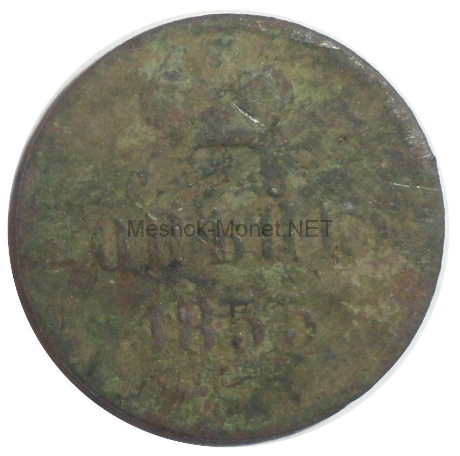 1 копейка 1855 года ЕМ Александр 2 # 1