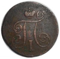 1 копейка 1799 года ЕМ # 1