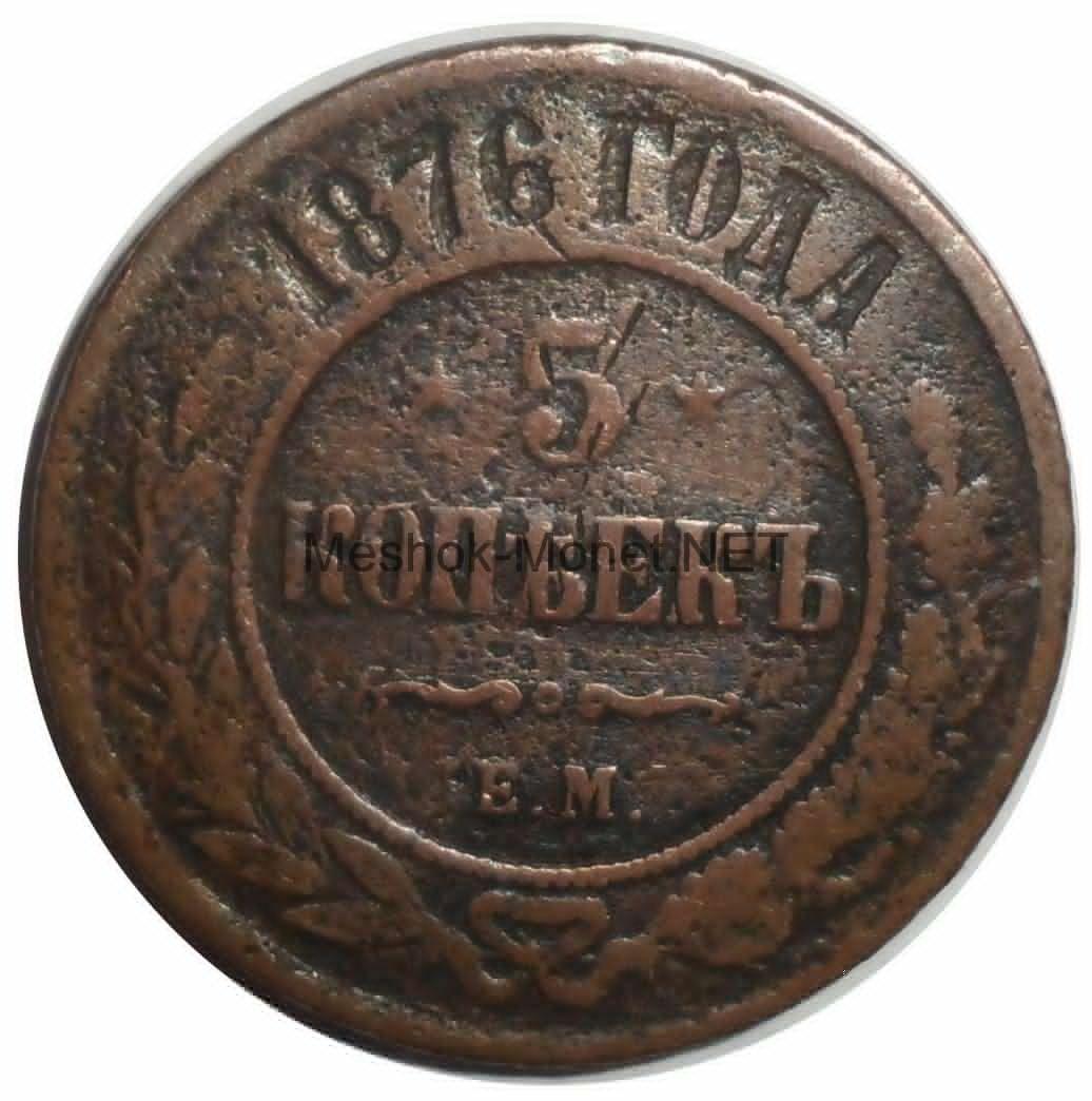 5 копеек 1876 года ЕМ # 1