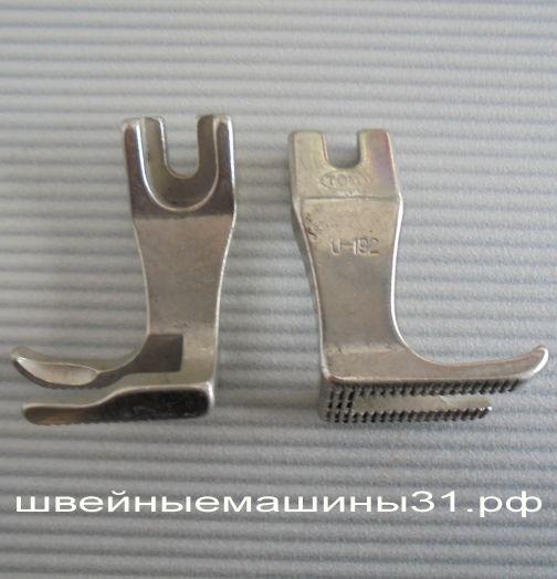 Лапка шагающая внешняя для ПШМ    цена 900 руб.