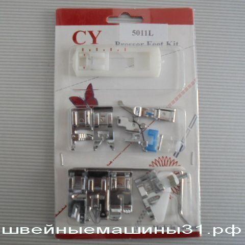 Набор лапок для бытовой машины с классическим челноком (11 шт.)     цена 1500 руб