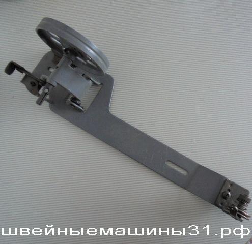 Моталка для машин с увеличенной шпулькой         цена 400 руб.
