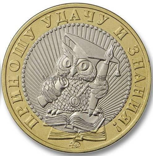 "Жетон ""Монетка на удачу"" ммд"
