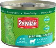 Четвероногий гурман Для котят Мясное ассорти с ягненком (190 г)