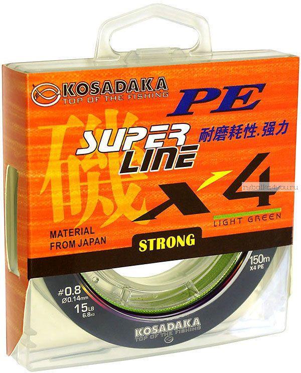 Леска плетеная Kosadaka Super Line PE X4 150м/Цвет:Светло-зеленый