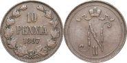 НИКОЛАЙ 2 - Русская Финляндия 10 пенни 1897 года (1970). СОСТОЯНИЕ!