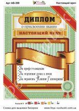 АВ-399 Фея Вышивки. Настоящий Врач. А4 (набор 450 рублей)