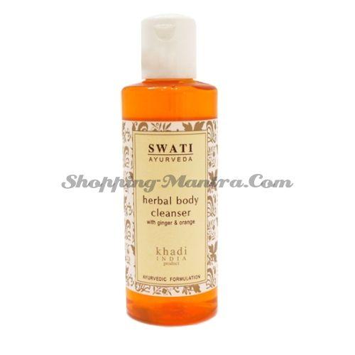 Тонизирующий гель для душа Имбирь&Апельсин Свати Аюрведа / Swati Ginger&Orange Shower Gel