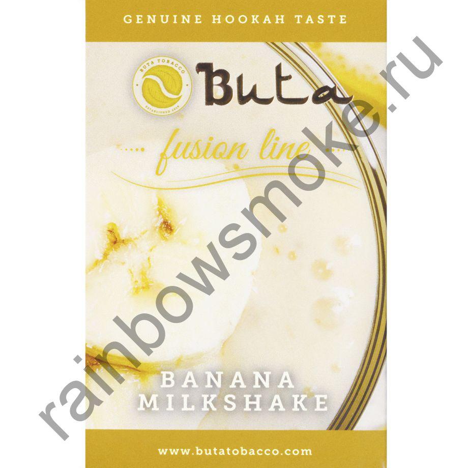 Buta Fusion 50 гр - Banana Milkshake (Банановый молочный коктейль)