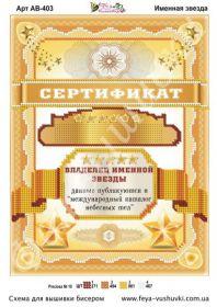 Именная Звезда. Сертификат