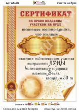 Участок На Луне. Сертификат