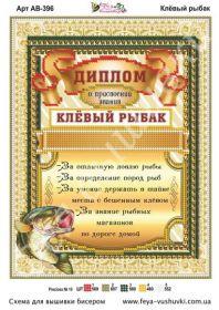 АВ-396 Фея Вышивки. Клёвый Рыбак. А4 (набор 400 рублей)