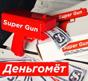 Пистолет стреляющий деньгами