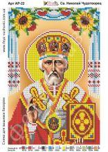 АР-22 Фея Вышивки. Святой Николай Чудотворец. А4 (набор 675 рублей)