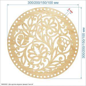 Основание для корзины ''Донышко круглое ажурное'' , фанера 3 мм (1уп = 5шт)