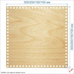 Основание для корзины ''Донышко квадратное'' , фанера 3 мм (1уп = 5шт)