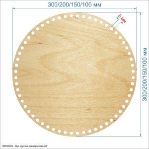 Основание для корзины ''Донышко круглое'' , фанера 3 мм (1уп = 5шт)