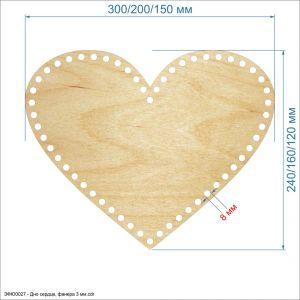 Основание для корзины ''Донышко сердце'' , фанера 3 мм (1уп = 5шт)