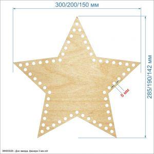 Основание для корзины ''Донышко звезда'' , фанера 3 мм (1уп = 5шт)
