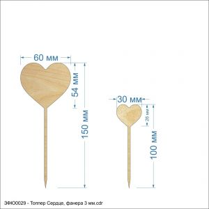 Топпер ''Сердце'' , фанера 3 мм (1уп = 5шт)