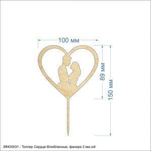 Топпер ''Сердце Влюбленные'', размер: 100*150 мм, фанера 3 мм (1уп = 5шт)
