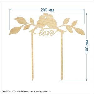 Топпер ''Птички Love'', размер: 200*180 мм, фанера 3 мм (1уп = 5шт)
