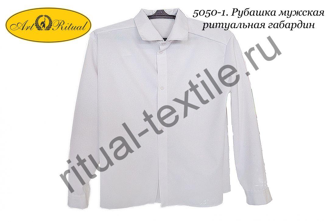 5050-1. Рубашка мужская ритуальная габардин
