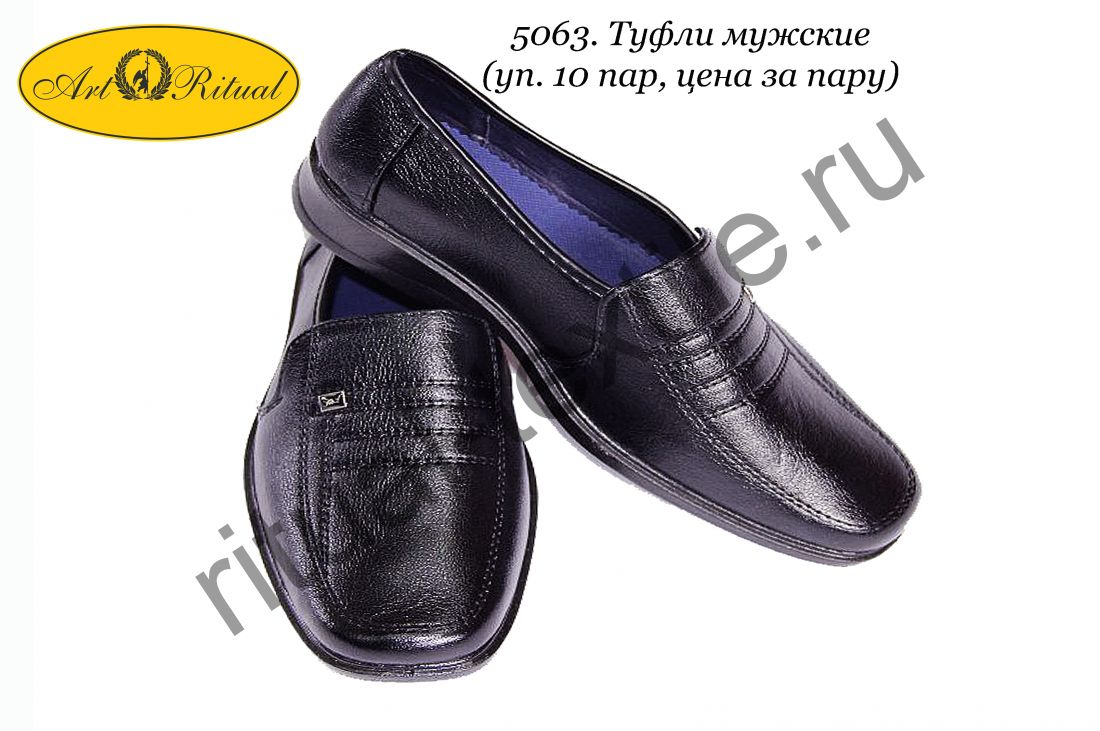 5063-1. Туфли мужские