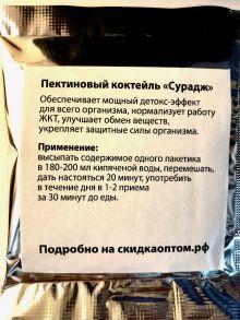 Пектиновый коктейльс инулином «Cурадж» ,1 пакетик * 18 г