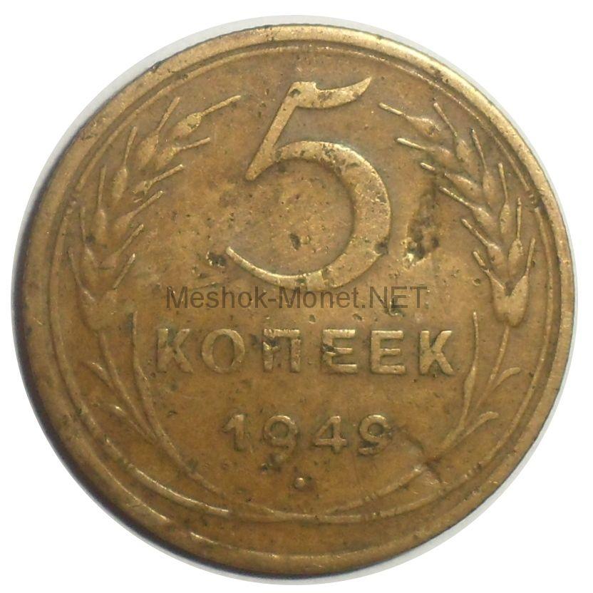 5 копеек 1949 года # 3