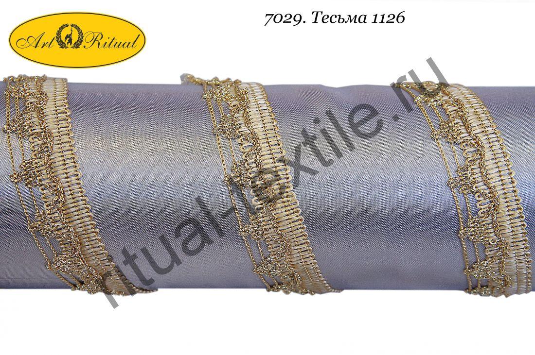 7029. Тесьма 1126 (шир. 2,7 см.)