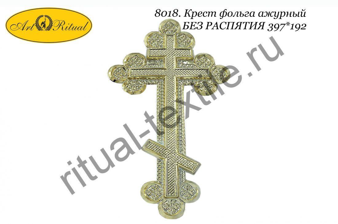 8018. Крест фольга АЖУРНЫЙ БЕЗ РАСПЯТИЯ