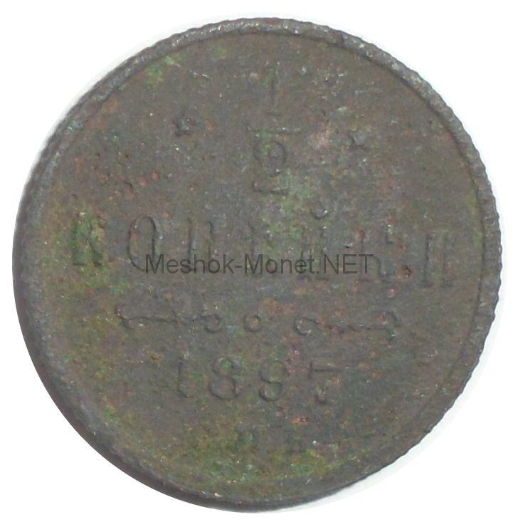 1/2 копейки 1897 года СПБ # 1