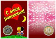 Именная монета 10 рублей,с гравировкой в ИМЕННОМ ПЛАНШЕТЕ-С ДНЕМ РОЖДЕНИЯ (LOVE IS вишневый)